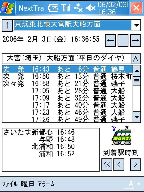 nexttrain.jpg
